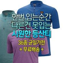 [무료배송]남성 기능성 쿨링 스판 등산복 반팔 티셔츠 36종 택1