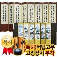 [박씨상방]추사 김정희 비단8폭병풍+버팀고무 제사병풍 26종 택1
