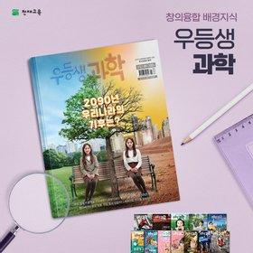 [천재교육] 2019년 월간우등생과학 1년 정기구독(1~6학년)
