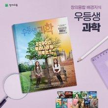 2019년 월간우등생과학 1년 정기구독(1~6학년)
