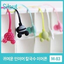 (s)[사이빌]  MICKEY 깜찍한 줄꼬임방지 칼국수 이어폰 M-83 컬러택1