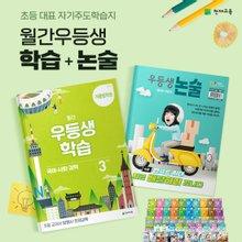 2019년 월간우등생학습+논술 1년 정기구독(1~5학년)