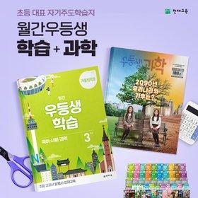 [천재교육] 2019년 NEW 월간우등생학습+과학 1년 정기구독(1~5학년)