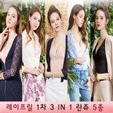 [방송히트]레이프릴 1차 3 IN1 인견 쿨 란쥬 5종