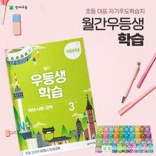 2019년 월간우등생학습 1년 정기구독(1~5학년)