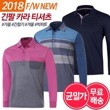 [무료배송]남자 국산 긴팔 카라 티셔츠 12종 선택1
