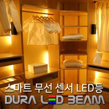 듀라LED빔 센서 (2개세트)