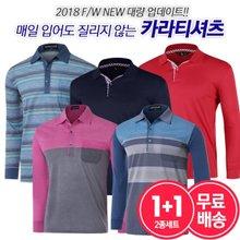 [1+1]남자 국산 간절기 긴팔 카라 티셔츠 2종세트