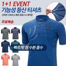 [1+1]남성 여름 기능성 쿨링 반팔 티셔츠 2종세트 무료배송