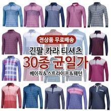[무료배송]국산 캐주얼 긴팔 카라 티셔츠 30종 자유선택