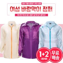 [1+2]여성 봄가을 바람막이 경량 후드 점퍼,등산복,트레이닝,아웃도어,코트,자켓 바람막이 3종세트 무배