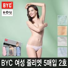 [비오유]BYC정품 여성줄리엣 5매입 팬티2호 세트팬티 고급원사