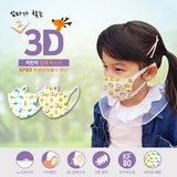 KF80 엄마가 찾는 3D 입체 어린이 미세먼지 마스크 3매입