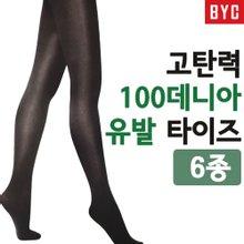 [무료배송]BYC 100데니아 부드러운 고탄력 유발 타이즈 6종