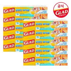[GLAD공식]글래드 매직랩 오리지널10개/특허접착력완벽밀봉/프레스앤씰