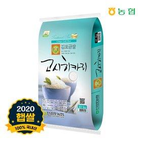 [신김포농협] 2019년 햅쌀 특등급 김포금쌀 고시히카리 10kg