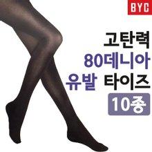 [무료배송]BYC 80데니아 부드러운 고탄력 유발 타이즈 10종