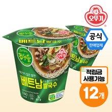 [오뚜기] 컵누들 베트남쌀국수 47g X 12개