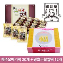 [명미당] 제주오메기떡 60G x 20개+찹쌀떡1호 95g x 12개