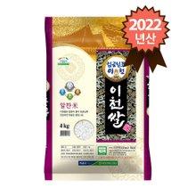 2019년 햅쌀 임금님표 이천쌀 추청 4kg