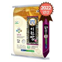 2019년 햅쌀 임금님표 이천쌀 추청 20kg