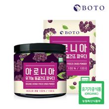 [보뚜슈퍼푸드] 유기농 동결건조 아로니아 파우더 100g x 1통