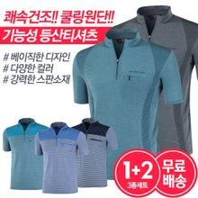 [3종세트]남성 여름 기능성 스판 등산복 반팔 티셔츠 1+2