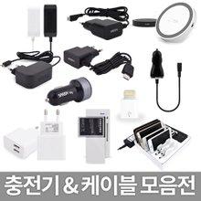 [다린] 고속충전 충전기&케이블 스마트폰전용 30종 택1