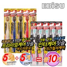 [연속매진] EBISU 에비스칫솔 10종(프리미엄케어5개+인터케어5개) 일본수입