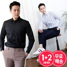 [1+2]남성 봄가을 인기 캐주얼 정장 남방 셔츠 스트라이프 체크 솔리드 와이셔츠 남방 3종세트 무료배송