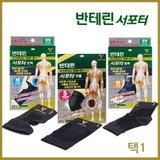 (테이핑)반테린코와 (손목,발목,무릎 선택1개) 관절보호대