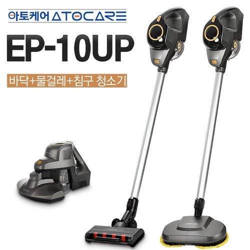 [아토케어] 3in1 무선청소기 EP-10UP 진공+물걸레+침구 풀패키지