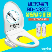 노비타 비데 BD-N330T [자가설치]*