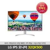 [LG] 모니터 32QK500 (32형 / IPS / 16:9 / QHD 2560 x 1440 / 1000:1 / 5ms)