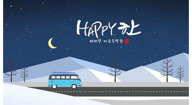 [상담소개] 2019 해피한 자유 숙박이용권