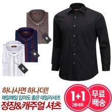[1+1]가을 인기 남성 정장 캐주얼 셔츠 남방 2종세트 무료배송