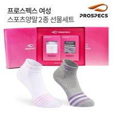 프로스펙스 여성 에디오스 발목양말 2족세트