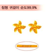 [골드바닷컴]순금미니귀걸이(GEods058/1.20g)