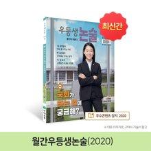 [최신간] 2019년 월간우등생논술 1종