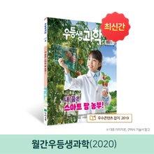 [최신간] 2019년 월간우등생과학 1종