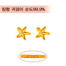 [골드바닷컴]순금미니귀걸이(GEods057/1.07g)