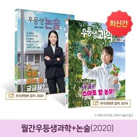 [최신간] 2019년 월간우등생과학+논술 2종