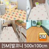 [리빙코디] 5M 초대형 발코니매트(100)