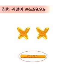 [골드바닷컴]순금미니귀걸이(GEods055/0.94g)