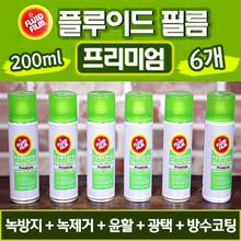 [TV]플루이드 필름 6통 세트 녹제거 윤활제