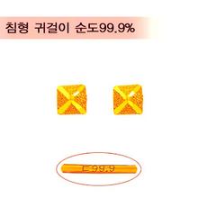 [골드바닷컴]순금미니귀걸이(GEods054/0.66g)