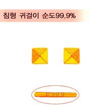[골드바닷컴]순금미니귀걸이(GEods053/0.69g)