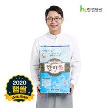 [한결물산] 2019년 햅쌀 출시 갓수확 갓도정한 한아름 쌀 20kg