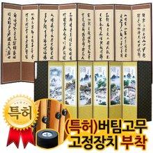 [박씨상방]황토색 추사김정희 비단 8폭병풍+버팀고무 고정장치증정