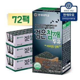 [연세]검은참깨두유 72팩